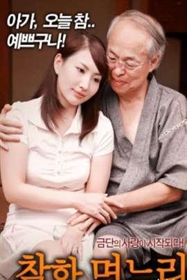 義父と嫁 夏の秘め事 2