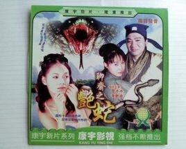 聊斋之艳蛇