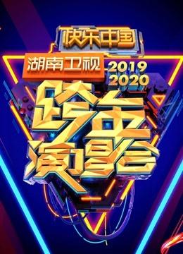 湖南卫视2020跨年演唱会