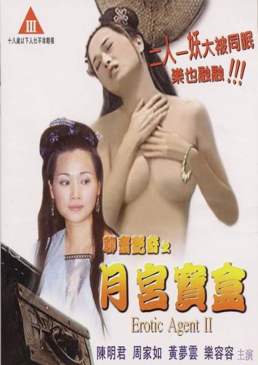 聊斋艳奇之月宫宝盒