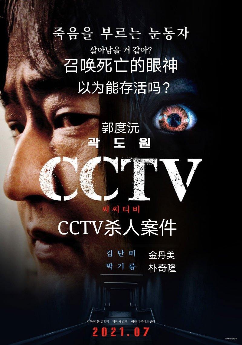 CCTV监控影像 CCTV杀人案件