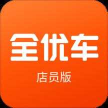 全优车app 0.3.5最新版