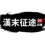 汉末征途兵锋破解版 1.1.3免广告版