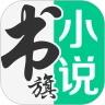 书旗小说app下载最新版本下载 11.5.0.148安卓版